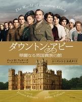 ダウントン・アビー 華麗なる英国貴族の館 シーズン1・2公式ガイド
