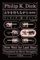 去年を待ちながら〔新訳版〕
