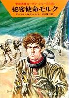 宇宙英雄ローダン・シリーズ 電子書籍版92 秘密使命モルク