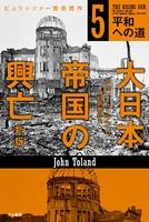 大日本帝国の興亡〔新版〕5