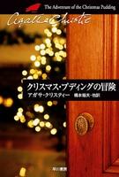 クリスマス・プディングの冒険
