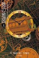 時の地図 (上)