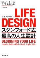 LIFE DESIGN スタンフォード式最高の人生設計