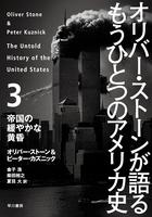 オリバー・ストーンが語る もうひとつのアメリカ史 3 帝国の緩やかな黄昏