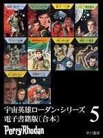 【期間限定価格】宇宙英雄ローダン・シリーズ 電子書籍版〔合本5〕