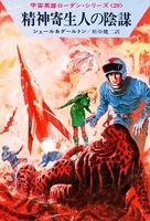 宇宙英雄ローダン・シリーズ 電子書籍版39 三惑星系