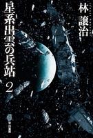星系出雲の兵站2