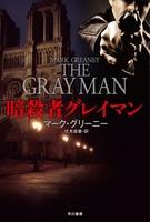 暗殺者グレイマン