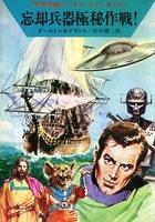 宇宙英雄ローダン・シリーズ 電子書籍版35 神々の国