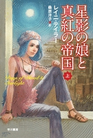 星影の娘と真紅の帝国(上)