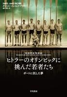 ヒトラーのオリンピックに挑んだ若者たち