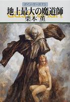 グイン・サーガ73 地上最大の魔道師