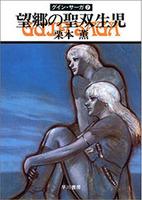 グイン・サーガ7 望郷の聖双生児