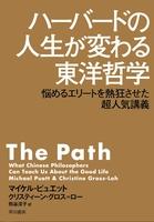 ハーバードの人生が変わる東洋哲学 悩めるエリートを熱狂させた超人気講義