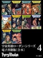 【期間限定価格】宇宙英雄ローダン・シリーズ 電子書籍版〔合本4〕