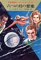 宇宙英雄ローダン・シリーズ 電子書籍版14 銀河の謎