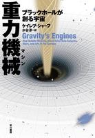 重力機械 ブラックホールが創る宇宙