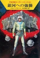 宇宙英雄ローダン・シリーズ 電子書籍版137 銀河への強襲