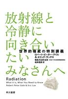 放射線と冷静に向き合いたいみなさんへ
