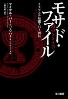 モサド・ファイル イスラエル最強スパイ列伝