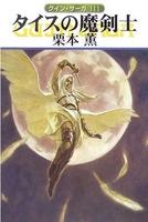 グイン・サーガ111 タイスの魔剣士