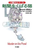 新聞をくばる猫