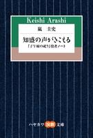 知盛の声がきこえる 「子午線の祀り」訳者ノート