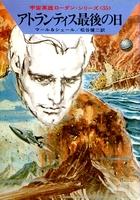 宇宙英雄ローダン・シリーズ 電子書籍版70 アトランティス最後の日