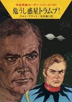 宇宙英雄ローダン・シリーズ 電子書籍版97 権力の代償