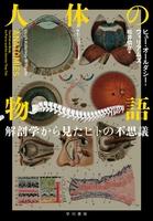 人体の物語 解剖学から見たヒトの不思議