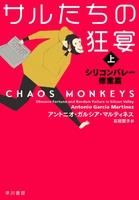 『サルたちの狂宴 (上) シリコンバレー修業篇』の電子書籍