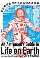 宇宙飛行士が教える地球の歩き方