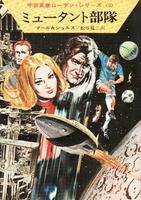 宇宙英雄ローダン・シリーズ 電子書籍版6 ミュータント部隊