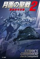 月面の聖戦2 指揮官の決断