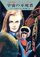 宇宙英雄ローダン・シリーズ 電子書籍版19 宇宙の不死者