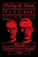 ヴァリス〔新訳版〕