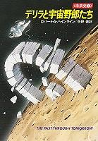 デリラと宇宙野郎たち 未来史1