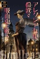 アレクシア女史、倫敦で吸血鬼と戦う