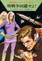 宇宙英雄ローダン・シリーズ 電子書籍版22 トーラの逃走