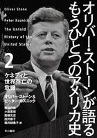 オリバー・ストーンが語る もうひとつのアメリカ史 2 ケネディと世界存亡の危機