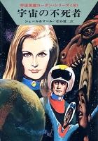 宇宙英雄ローダン・シリーズ 電子書籍版20 金星の危機