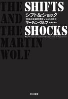 シフト&ショック