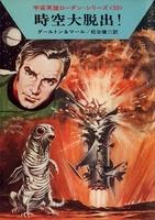 宇宙英雄ローダン・シリーズ 電子書籍版66 流刑囚の看守