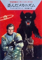 宇宙英雄ローダン・シリーズ 電子書籍版147 歪んだメカニズム
