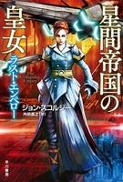 星間帝国の皇女-ラスト・エンペロー-