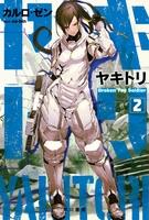 ヤキトリ2 Broken Toy Soldier