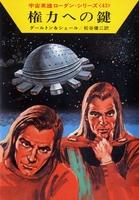 宇宙英雄ローダン・シリーズ 電子書籍版86