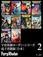 【期間限定価格】宇宙英雄ローダン・シリーズ 電子書籍版〔合本2〕