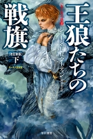 氷と炎の歌2 王狼たちの戦旗〔改訂新版〕(下)