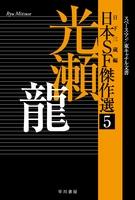 日本SF傑作選5 光瀬龍 スペースマン/東キャナル文書